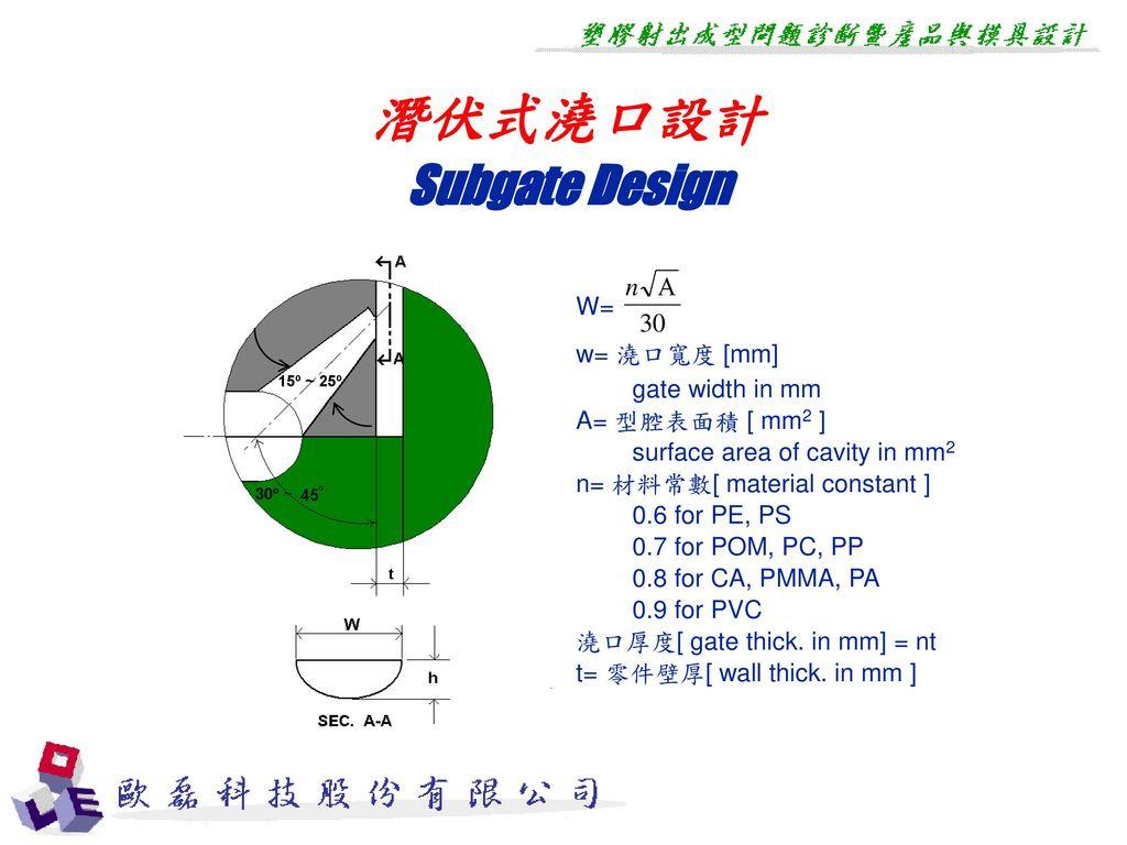 潛伏式澆口設計 Subgate Design W= w= 澆口寬度 [mm] gate width in mm